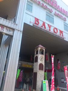 ⑥JA横のビル2階がバイヨンです。