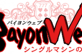 BAYON WEB 遂に始動!