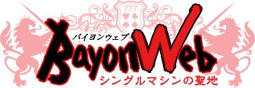 埼玉ふじみ野のゲームセンター|Bayon(バイヨン)
