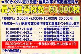 B-1 GRAND PRIX +α 詳細発表!!