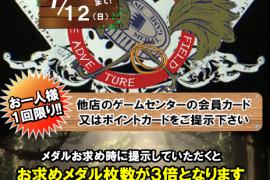 6/22より「ウェルカムキャンペーン」スタート!!
