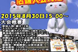 第2回maimai店舗大会開催決定!!