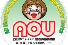 AOUについて考える