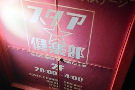 新宿のゲームバーへ行ってきました(その2)