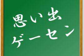 思い出ゲーセン#5 新宿