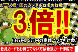 メダル 埼玉県外おもてなし強化イベント!!
