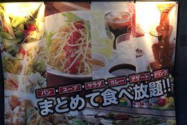 バイヨン フードファイター usaru3編