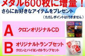 クロンオリジナルサウンドCD再入荷!