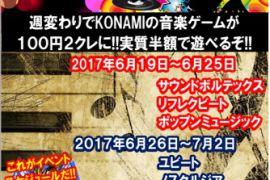 音ゲー週変わりイベント! 2017.06