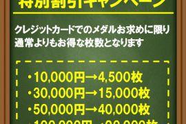 メダル 6月限定 クレジットカード特別割引キャンペーン