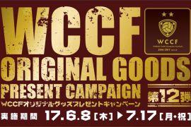 WCCF オリジナルグッズプレゼントキャンペーン第12弾