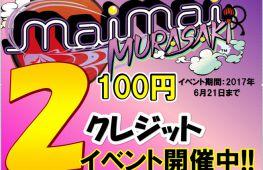 maimai MURASAKI クレジットイベント開始!!