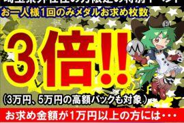 メダルゲーム 埼玉県 県外キャンペーン