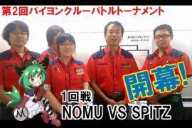 第2回バイヨンクルーバトルトーナメント#2 【1回戦】