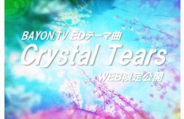 バイヨンTVテーマ曲『Crystal Tears』