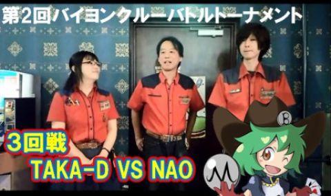 第2回バイヨンクルーバトルトーナメント#3 【3回戦】
