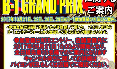 メダルゲーム 2017年10月 B-1 GRAND PRIX 日時決定