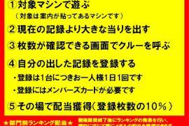 BAYON 14周年トレジャー開催中!!