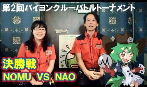 第2回バイヨンクルーバトルトーナメント#4 【決勝戦】