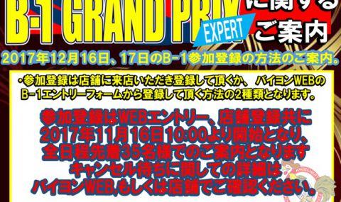 メダルゲーム 2017年12月 B-1 GRAND PRIX EXPERT 日程決定