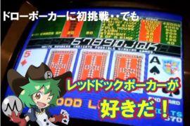 レッドドックポーカーが好き