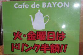 BAYON CAFE 新情報