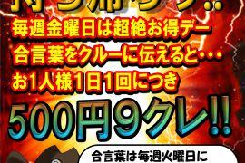 【毎週金曜日は超お得デー】UFOキャッチャーコーナー編 【最終回】