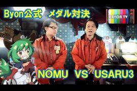 メダル対決 NOMUさん VS USARU3