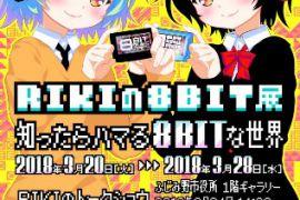 『RIKIの8BIT展』開催・・ってそれなに?