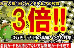 メダルイベント 埼玉県外おもてなし強化イベント2018.03