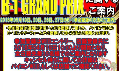 B-1 GRAND PRIX エントリーフォームの不具合に関するお詫び