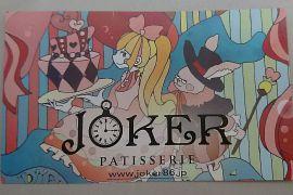ジョーカーに心を奪われた・・・