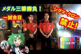 【メダル三番勝負】一試合目 シグマ・クロン以外の機種で対決!