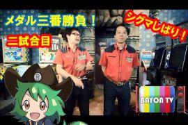 【メダル三番勝負】二試合目 シグマしばりで対決!