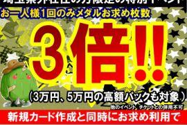 メダルイベント 埼玉県外おもてなし強化イベント 2018.06