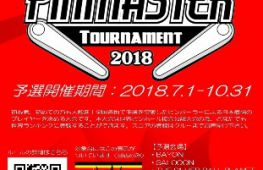 Japan Pinmaster Tournament 2018 開催決定