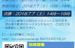 BAYON OPEN TOURNAMENT #1 開催決定