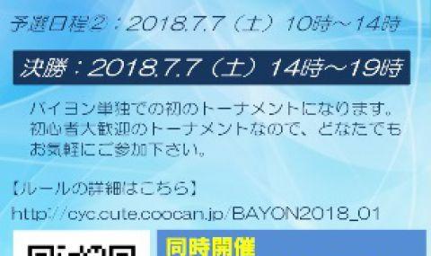 BAYON OPEN TOURNAMENT #1 開催決定