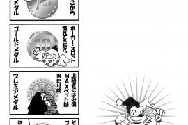 ばいのん4コマ劇場04