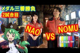 【メダル三番勝負②】NOMU vs NAO 二試合目!