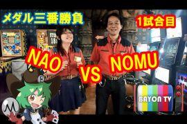 【メダル三番勝負②】NOMU vs NAO 一試合目!