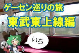 【新企画】東武東上線ゲーセン巡りの旅①志木編