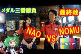 【メダル三番勝負②】NOMU vs NAO 最終戦