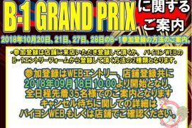 メダルゲーム 2018年10月 B-1 GRAND PRIX 日程決定