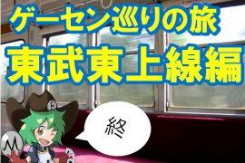 【完結】東武東上線ゲーセン巡りの旅④大山編