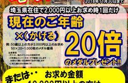メダルイベント 地域優待キャンペーン2018.10