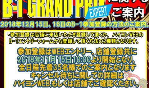メダルゲーム 2018年12月 B-1 GRAND PRIX EXPERT 日程決定