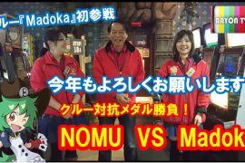 クルー対抗メダル対決!NOMU  vs  Madoka