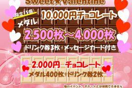 バレンタイン企画登場!