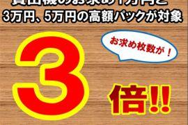 メダルイベント 埼玉県以外に在住の方限定イベント